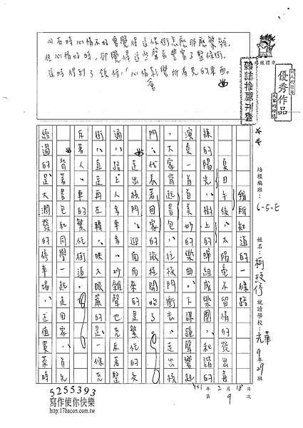 100WE309柯玟予 (1)