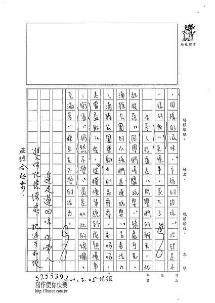 100WE309柯玟予 (3)