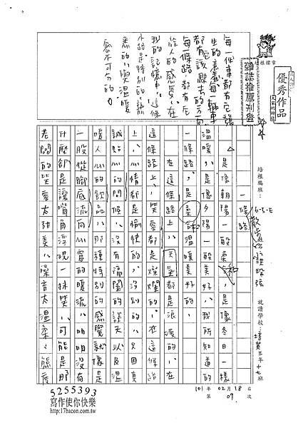 100WE309洪珮弦 (1)