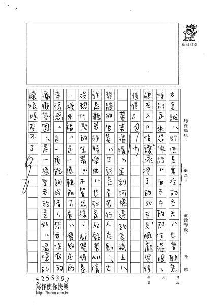 100WE309洪珮弦 (2)