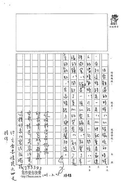 100WE309洪珮弦 (3)