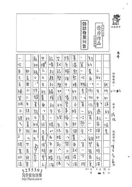 100WE309張民 (1)