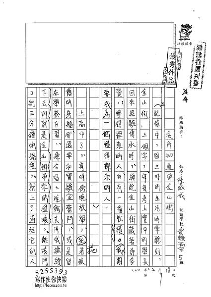 100WE309陳威成 (1)