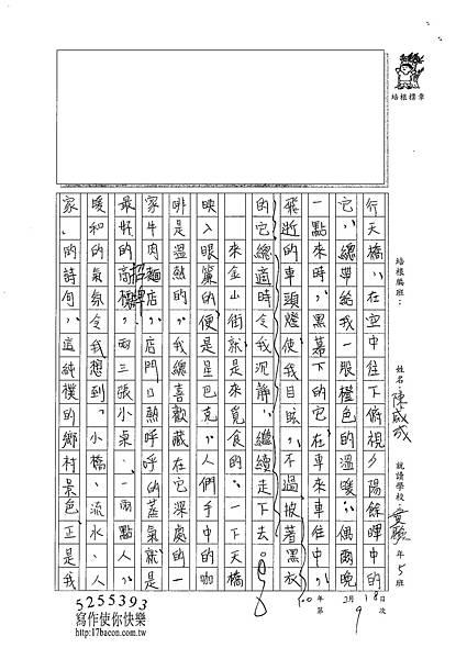 100WE309陳威成 (2)