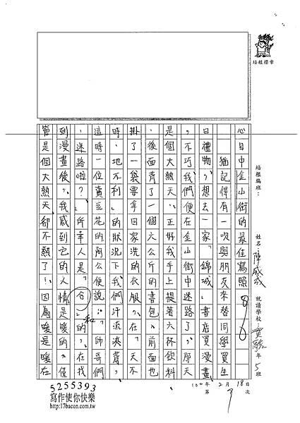 100WE309陳威成 (3)