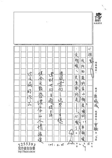 100WE309陳威成 (4)