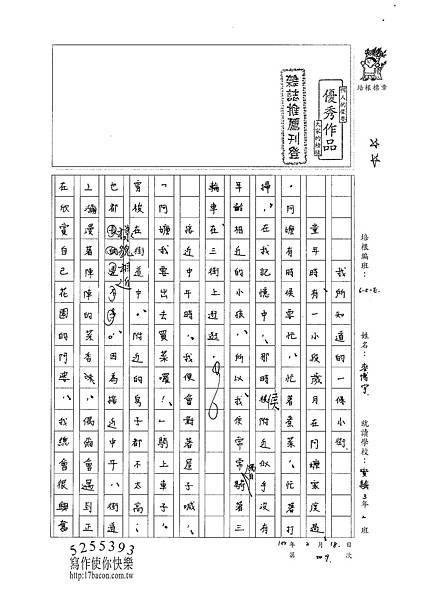100WE309麥博宇 (1)