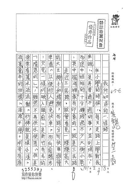 100WE309蔡鎧屹 (1)