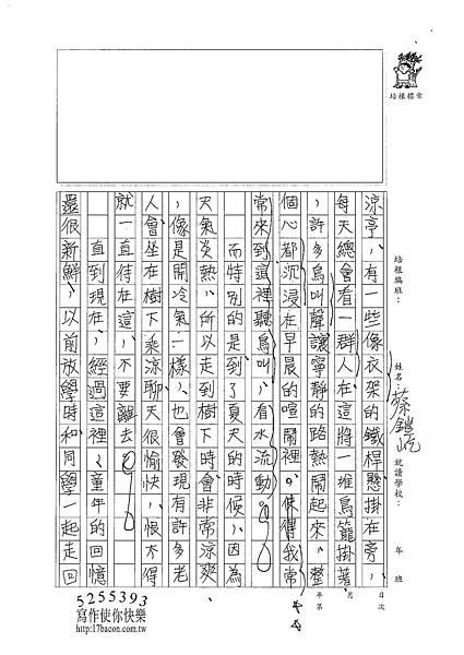100WE309蔡鎧屹 (2)