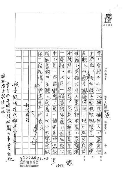 100WE309蔡鎧屹 (3)