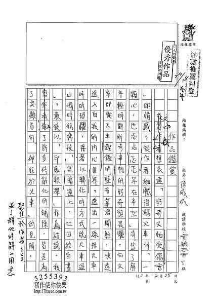 100WE310陳威成 (2)