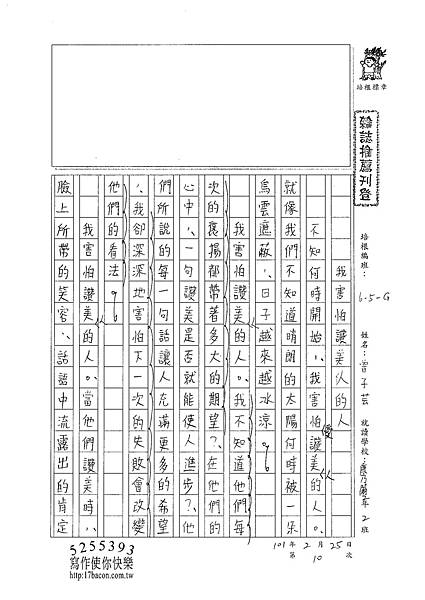 100WG310曾子芸 (1)