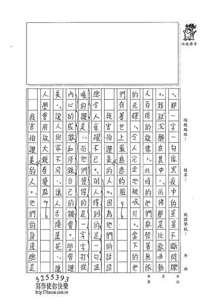 100WG310曾子芸 (2)