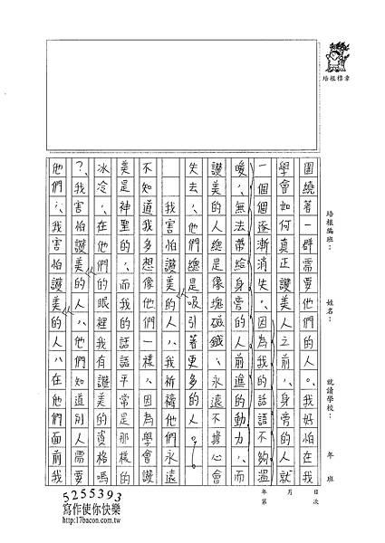 100WG310曾子芸 (3)