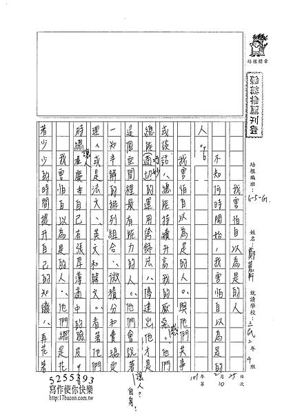 100WG310鄭薏軒 (1)