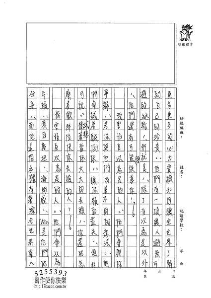 100WG310鄭薏軒 (2)