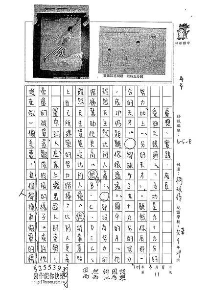 100WE311柯玟予 (1)