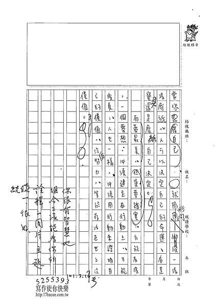 100WE311柯玟予 (3)