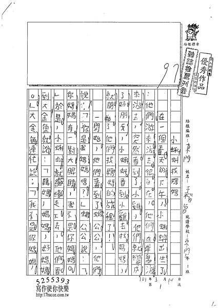 100W3401王楷睿 (1)