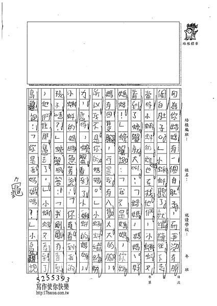 100W3401王楷睿 (2)