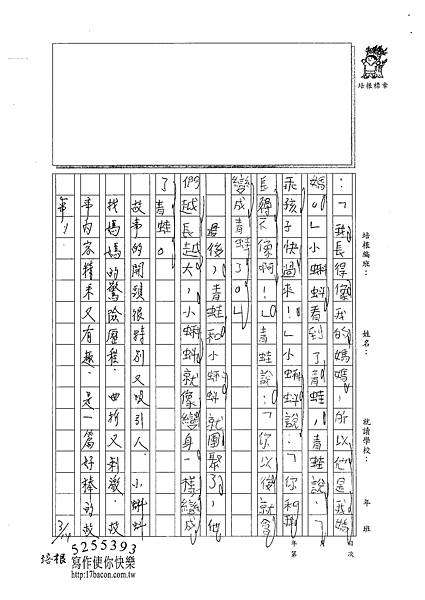 100W3401王楷睿 (3)