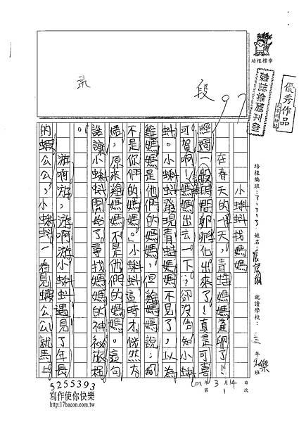 100W3401張宸綱 (1)