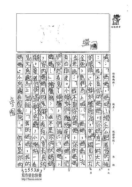 100W3401張宸綱 (2)