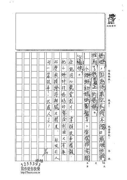 100W3401張宸綱 (3)
