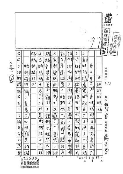 100W3401張峻睿 (1)