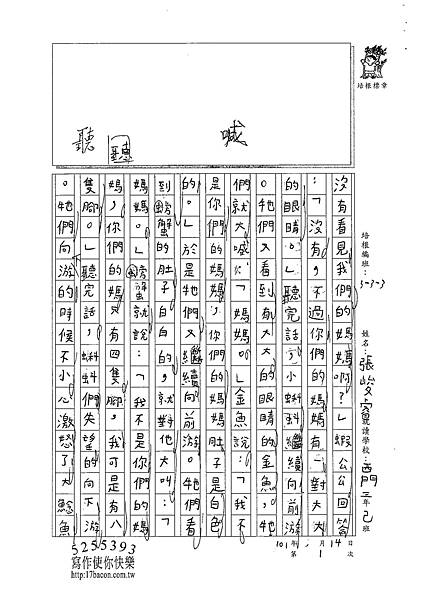 100W3401張峻睿 (2)