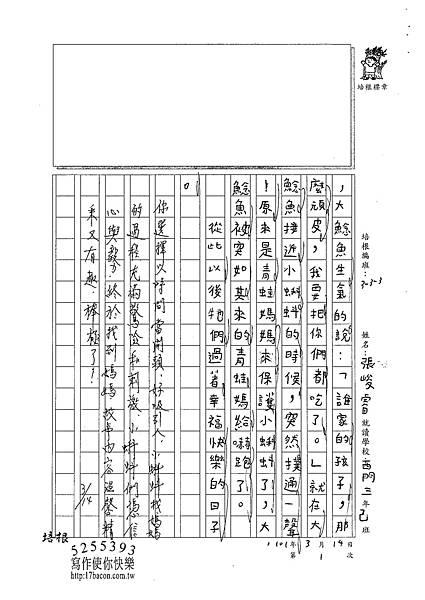 100W3401張峻睿 (3)