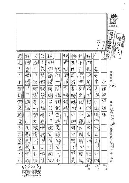 100W3401蔡易庭 (1)