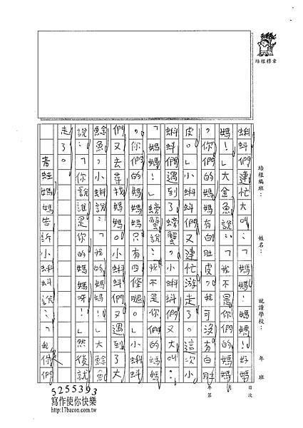 100W3401蔡易庭 (2)