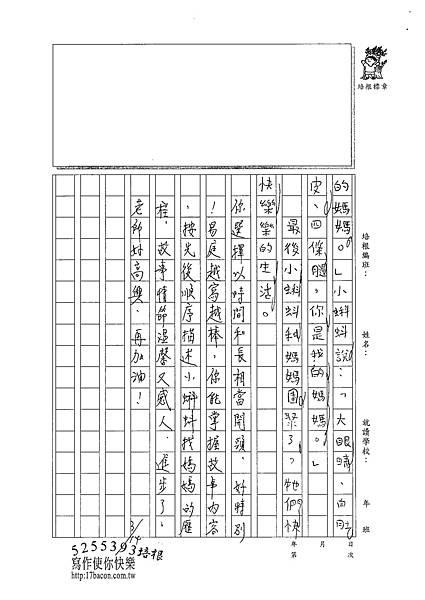 100W3401蔡易庭 (3)