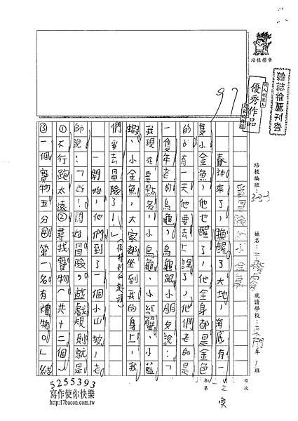 100W3402王楷睿 (1)