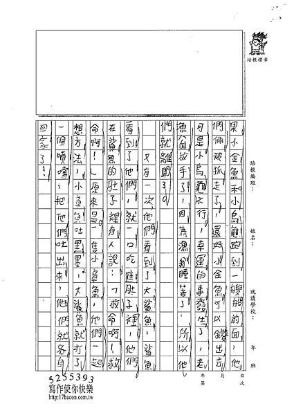 100W3402王楷睿 (2)