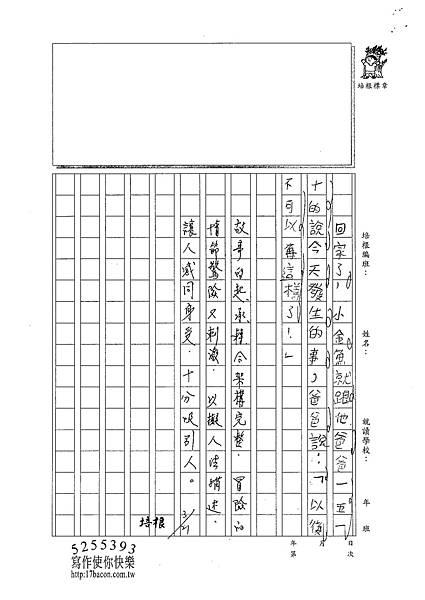 100W3402王楷睿 (3)