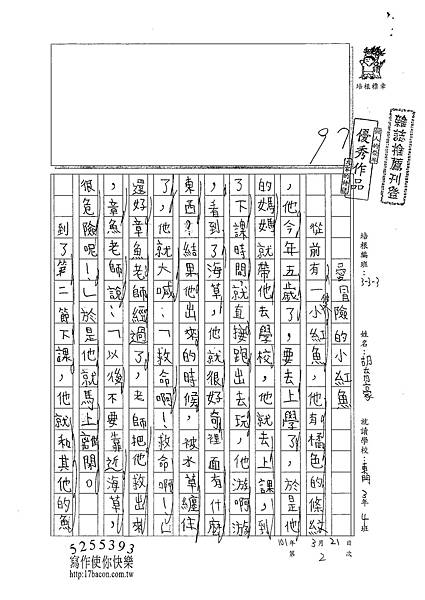 100W3402胡育豪 (1)