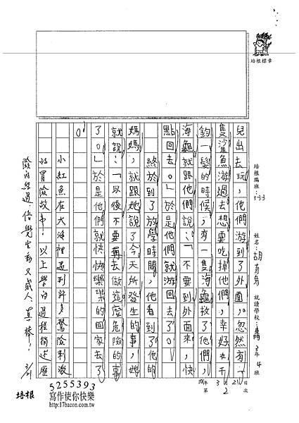 100W3402胡育豪 (2)
