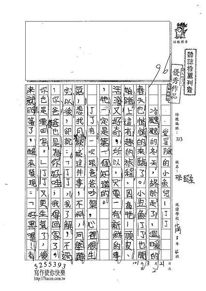 100W3402孫懿貞 (1)