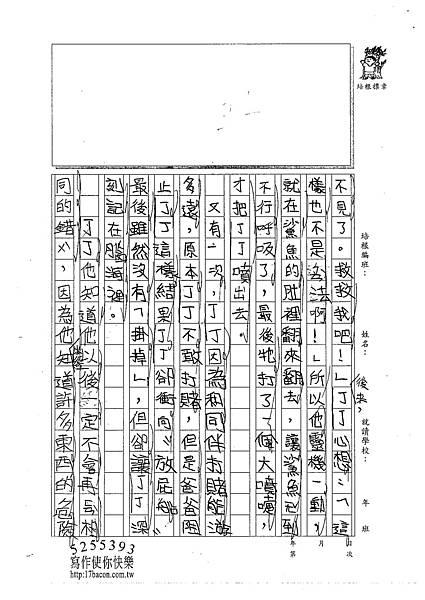 100W3402孫懿貞 (2)