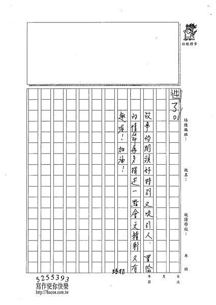 100W3402孫懿貞 (3)