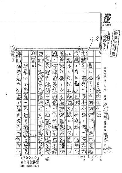 100W3402張宸綱 (1)
