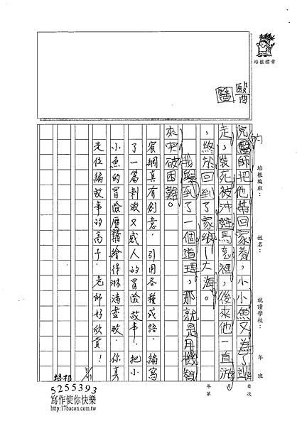 100W3402張宸綱 (3)