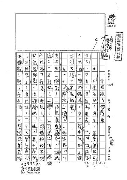 100W3402陳宥均 (1)