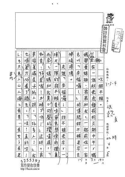 100W4401孫懿貞 (1)