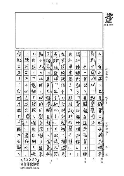 100W4401孫懿貞 (2)