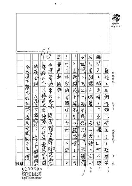 100W4401孫懿貞 (3)