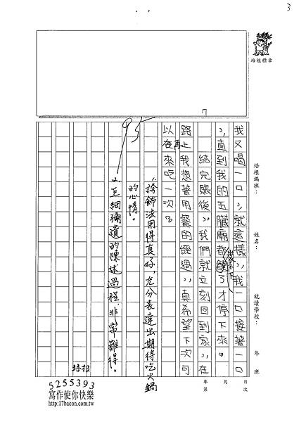 100W4401楊志豪 (3)