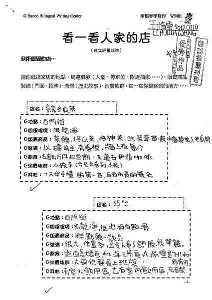 100W5401王靖雲 (1)